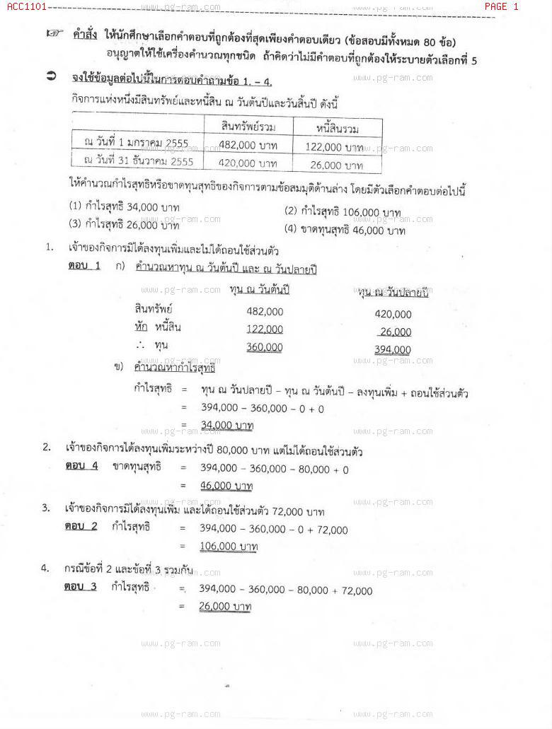 แนวข้อสอบ ACC1101 การบัญชีขั้นต้น 1 ม.ราม หน้าที่