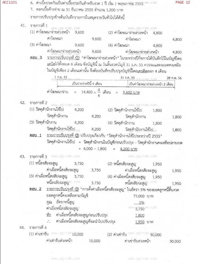 แนวข้อสอบ ACC1101 การบัญชีขั้นต้น 1 ม.ราม หน้าที่ 12