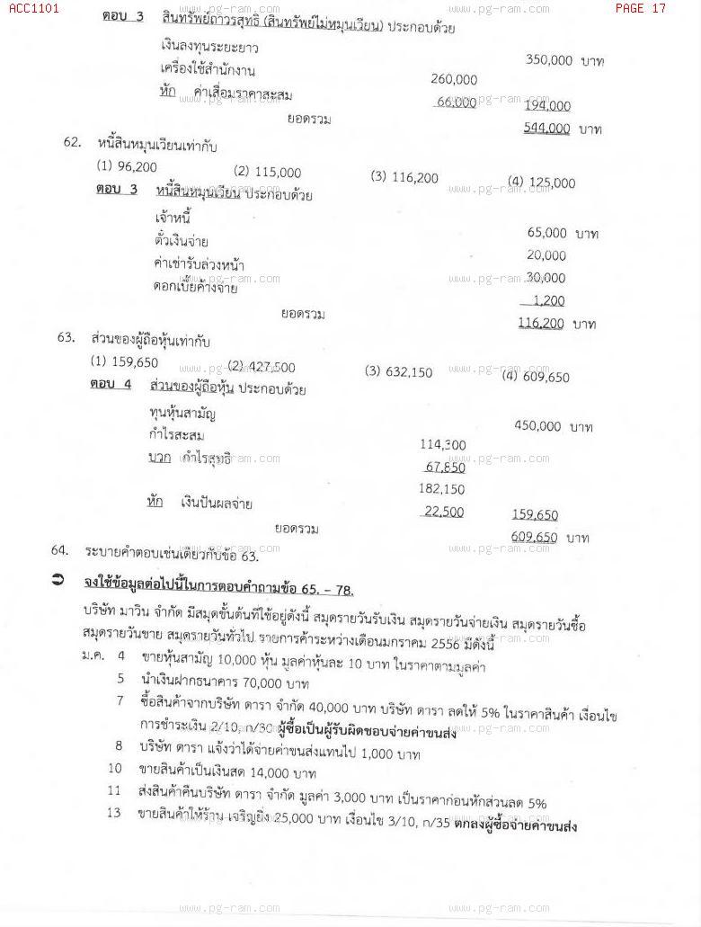 แนวข้อสอบ ACC1101 การบัญชีขั้นต้น 1 ม.ราม หน้าที่ 17