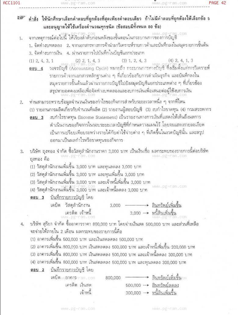 แนวข้อสอบ ACC1101 การบัญชีขั้นต้น 1 ม.ราม หน้าที่ 42
