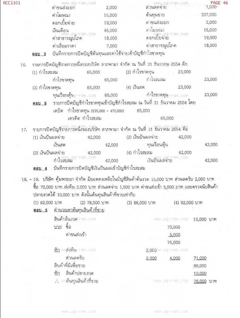 แนวข้อสอบ ACC1101 การบัญชีขั้นต้น 1 ม.ราม หน้าที่ 46
