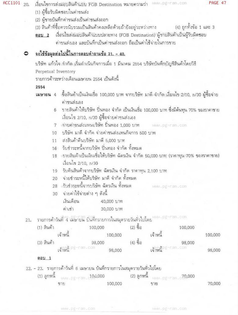 แนวข้อสอบ ACC1101 การบัญชีขั้นต้น 1 ม.ราม หน้าที่ 47