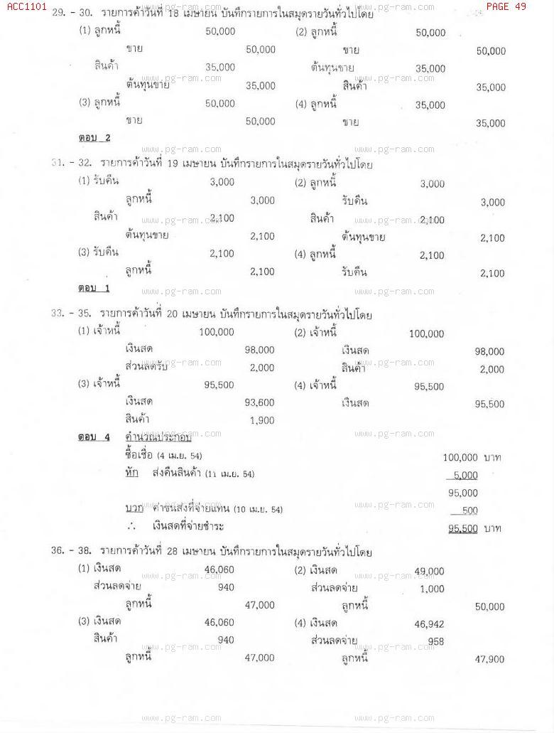 แนวข้อสอบ ACC1101 การบัญชีขั้นต้น 1 ม.ราม หน้าที่ 49