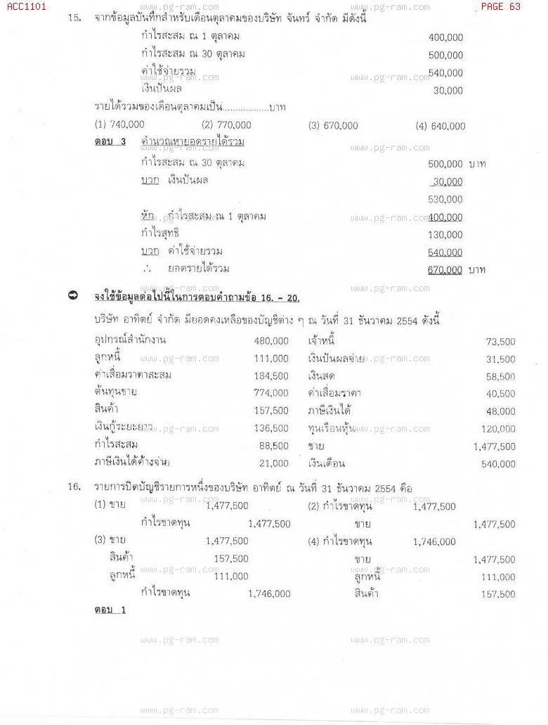 แนวข้อสอบ ACC1101 การบัญชีขั้นต้น 1 ม.ราม หน้าที่ 63