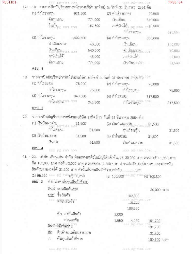 แนวข้อสอบ ACC1101 การบัญชีขั้นต้น 1 ม.ราม หน้าที่ 64