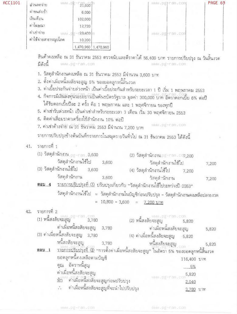 แนวข้อสอบ ACC1101 การบัญชีขั้นต้น 1 ม.ราม หน้าที่ 69