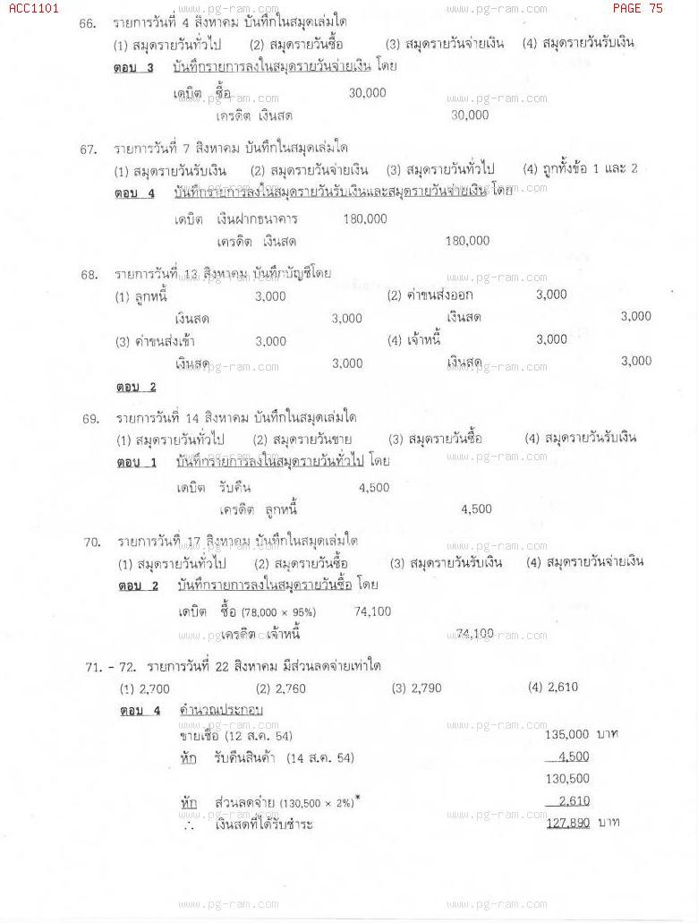 แนวข้อสอบ ACC1101 การบัญชีขั้นต้น 1 ม.ราม หน้าที่ 75