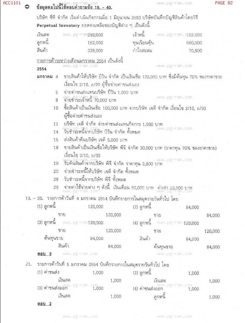 แนวข้อสอบ ACC1101 การบัญชีขั้นต้น 1 ม.ราม หน้าที่ 82