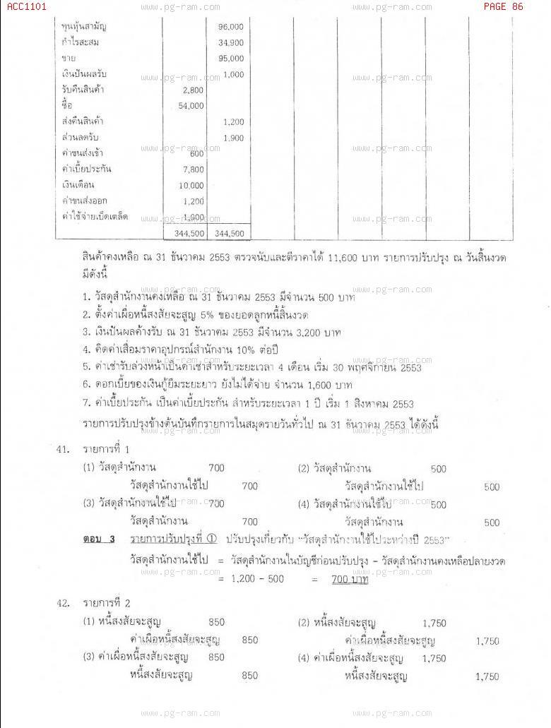 แนวข้อสอบ ACC1101 การบัญชีขั้นต้น 1 ม.ราม หน้าที่ 86