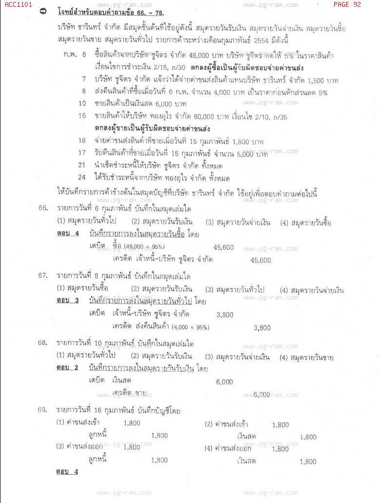 แนวข้อสอบ ACC1101 การบัญชีขั้นต้น 1 ม.ราม หน้าที่ 92