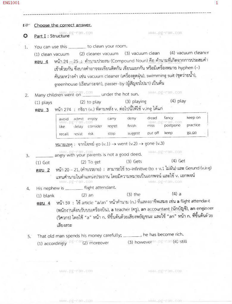 แนวข้อสอบ ENG1001 ประโยคภาษาอังกฤษพื้นฐานและศัพท์จำเป็นในชีวิตประจำวัน ม.ราม หน้าที่