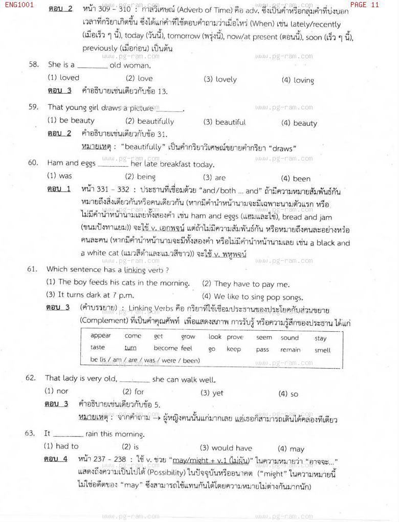 แนวข้อสอบ ENG1001 ประโยคภาษาอังกฤษพื้นฐานและศัพท์จำเป็นในชีวิตประจำวัน ม.ราม หน้าที่ 11