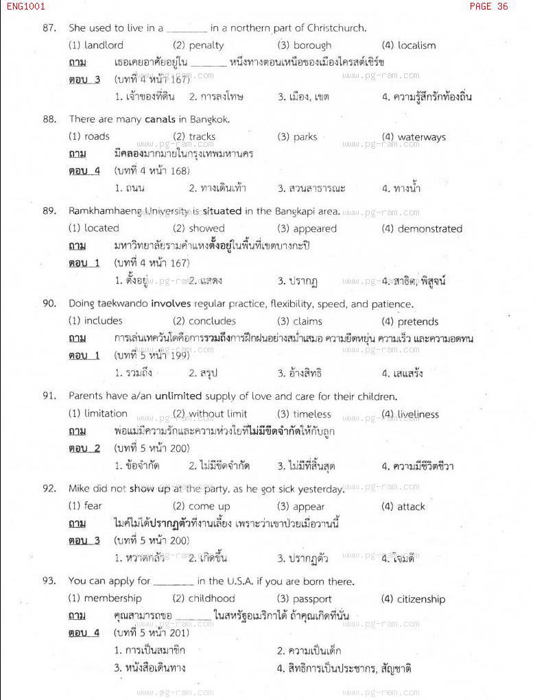 แนวข้อสอบ ENG1001 ประโยคภาษาอังกฤษพื้นฐานและศัพท์จำเป็นในชีวิตประจำวัน ม.ราม หน้าที่ 36
