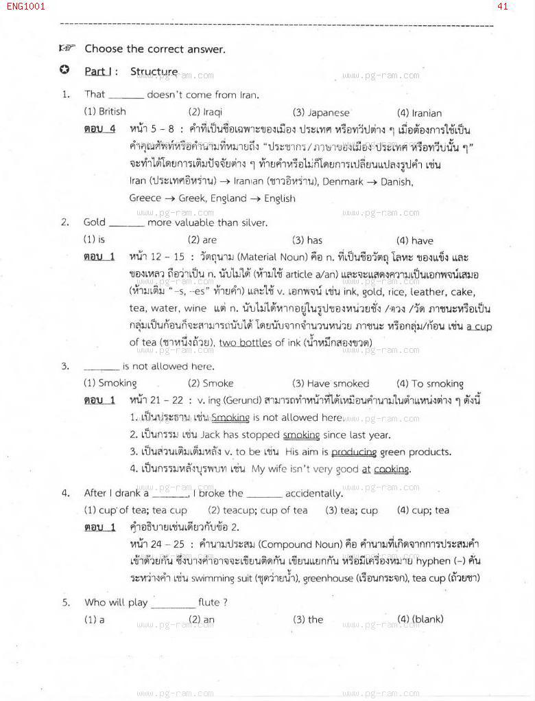 แนวข้อสอบ ENG1001 ประโยคภาษาอังกฤษพื้นฐานและศัพท์จำเป็นในชีวิตประจำวัน ม.ราม หน้าที่ 41