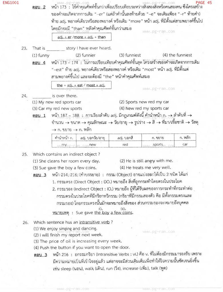 แนวข้อสอบ ENG1001 ประโยคภาษาอังกฤษพื้นฐานและศัพท์จำเป็นในชีวิตประจำวัน ม.ราม หน้าที่ 45
