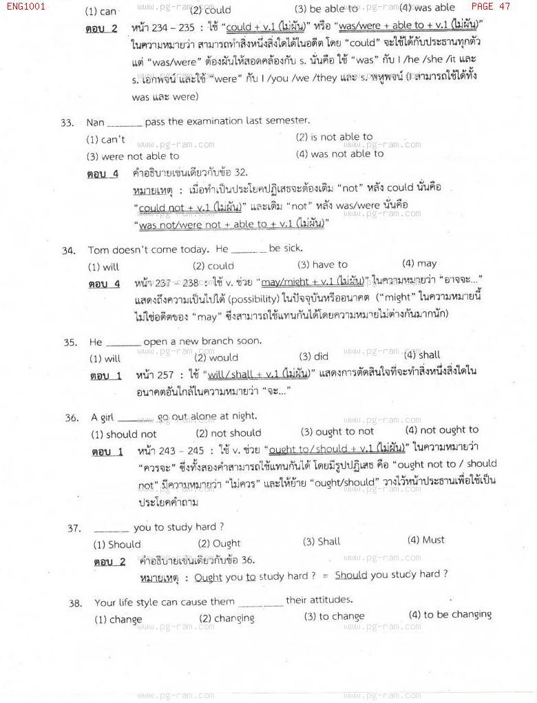 แนวข้อสอบ ENG1001 ประโยคภาษาอังกฤษพื้นฐานและศัพท์จำเป็นในชีวิตประจำวัน ม.ราม หน้าที่ 47
