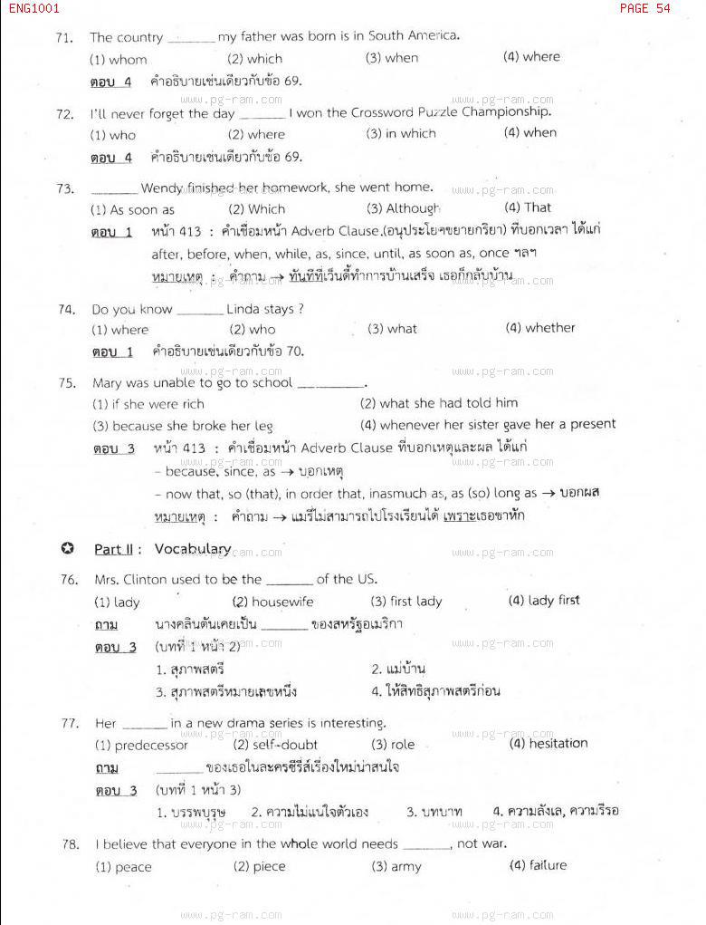 แนวข้อสอบ ENG1001 ประโยคภาษาอังกฤษพื้นฐานและศัพท์จำเป็นในชีวิตประจำวัน ม.ราม หน้าที่ 54