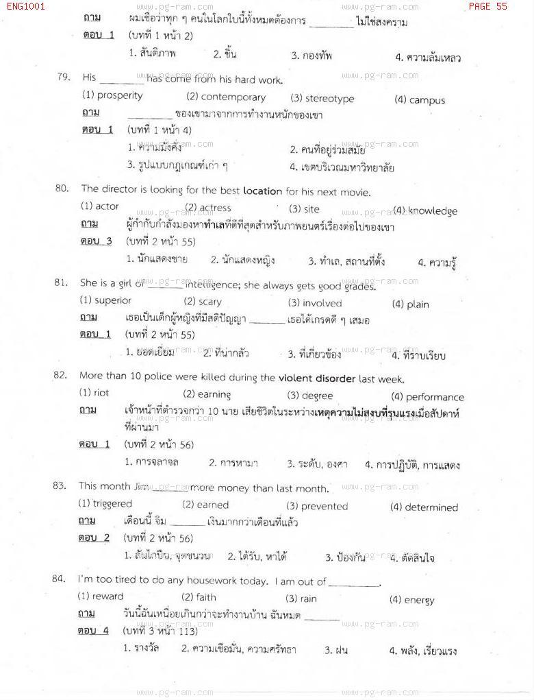 แนวข้อสอบ ENG1001 ประโยคภาษาอังกฤษพื้นฐานและศัพท์จำเป็นในชีวิตประจำวัน ม.ราม หน้าที่ 55