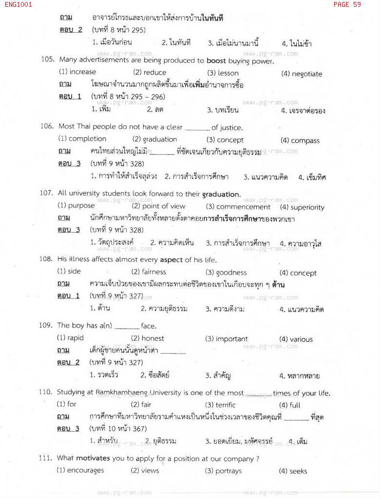 แนวข้อสอบ ENG1001 ประโยคภาษาอังกฤษพื้นฐานและศัพท์จำเป็นในชีวิตประจำวัน ม.ราม หน้าที่ 59