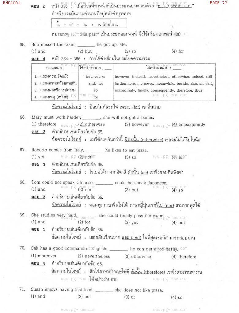 แนวข้อสอบ ENG1001 ประโยคภาษาอังกฤษพื้นฐานและศัพท์จำเป็นในชีวิตประจำวัน ม.ราม หน้าที่ 72