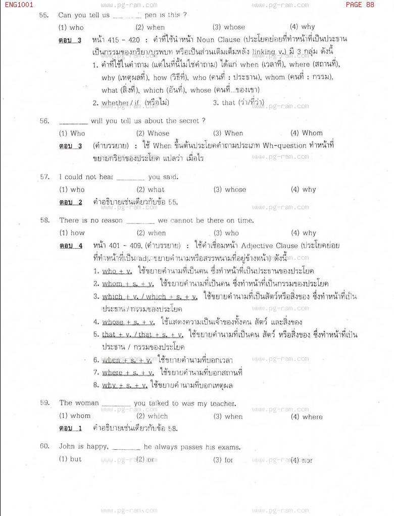 แนวข้อสอบ ENG1001 ประโยคภาษาอังกฤษพื้นฐานและศัพท์จำเป็นในชีวิตประจำวัน ม.ราม หน้าที่ 88