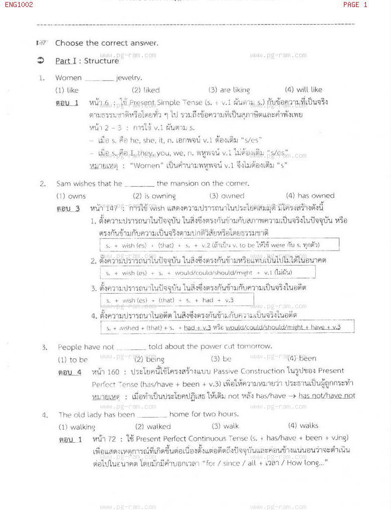 แนวข้อสอบ ENG1002 ประโยคภาษาอังกฤษและศัพท์ทั่วไป ม.ราม หน้าที่