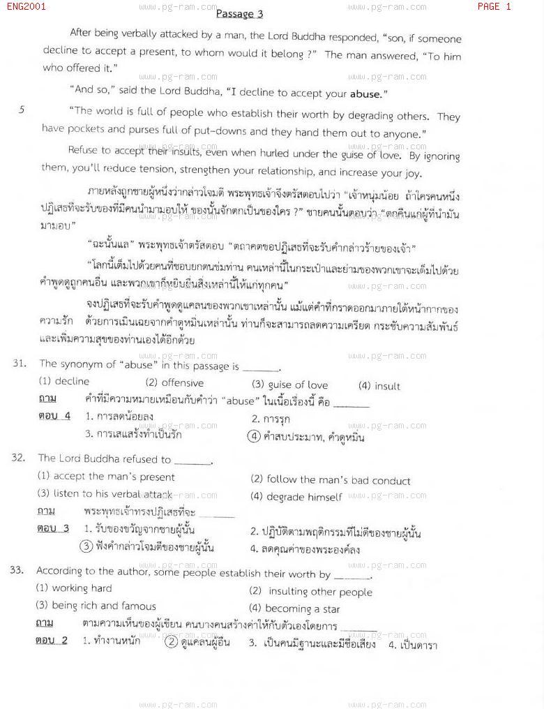 แนวข้อสอบ ENG2001 การอ่านเอาความภาษาอังกฤษ ม.ราม หน้าที่