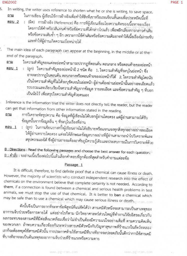แนวข้อสอบ ENG2002 การอ่านตีความภาษาอังกฤษ ม.ราม หน้าที่