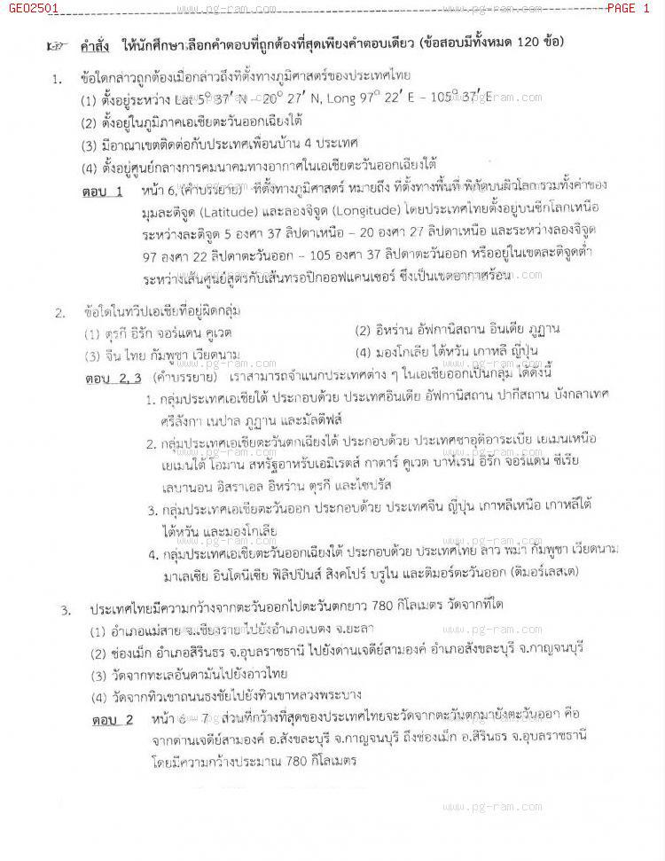 แนวข้อสอบ GEO2501 ภูมิศาสตร์ประเทศไทย ม.ราม หน้าที่