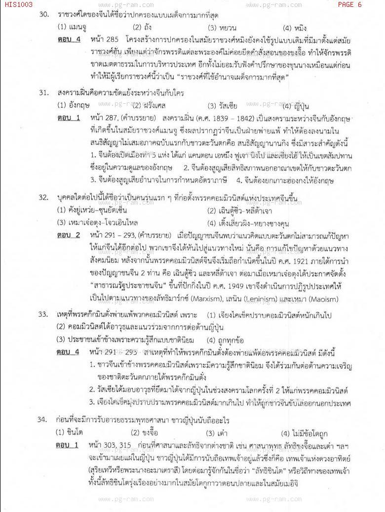 แนวข้อสอบ HIS1003 อารยธรรมโลก ม.ราม หน้าที่ 6