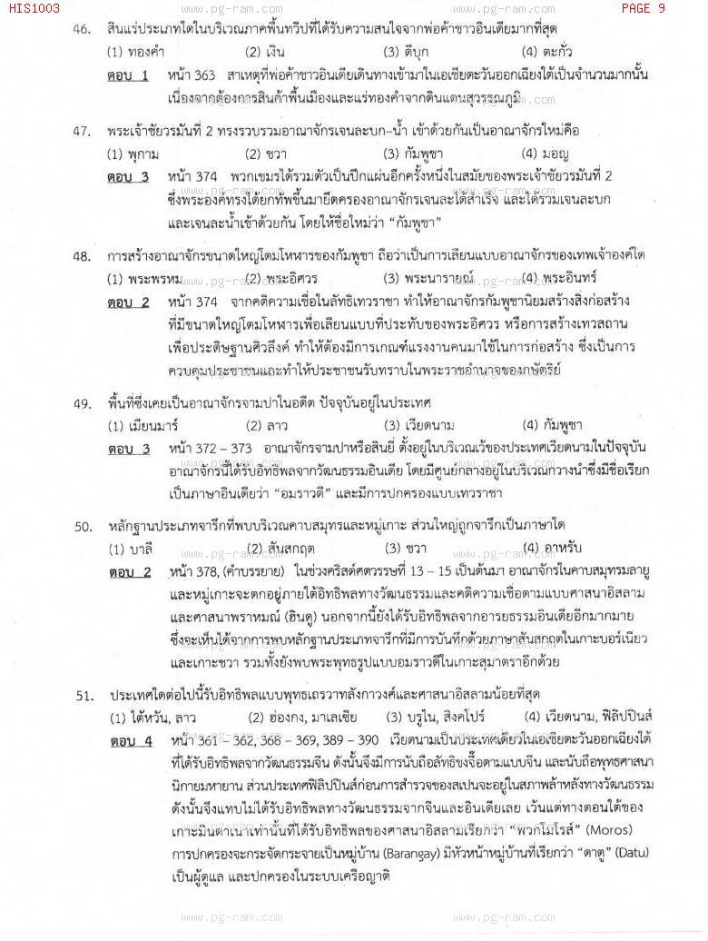 แนวข้อสอบ HIS1003 อารยธรรมโลก ม.ราม หน้าที่ 9