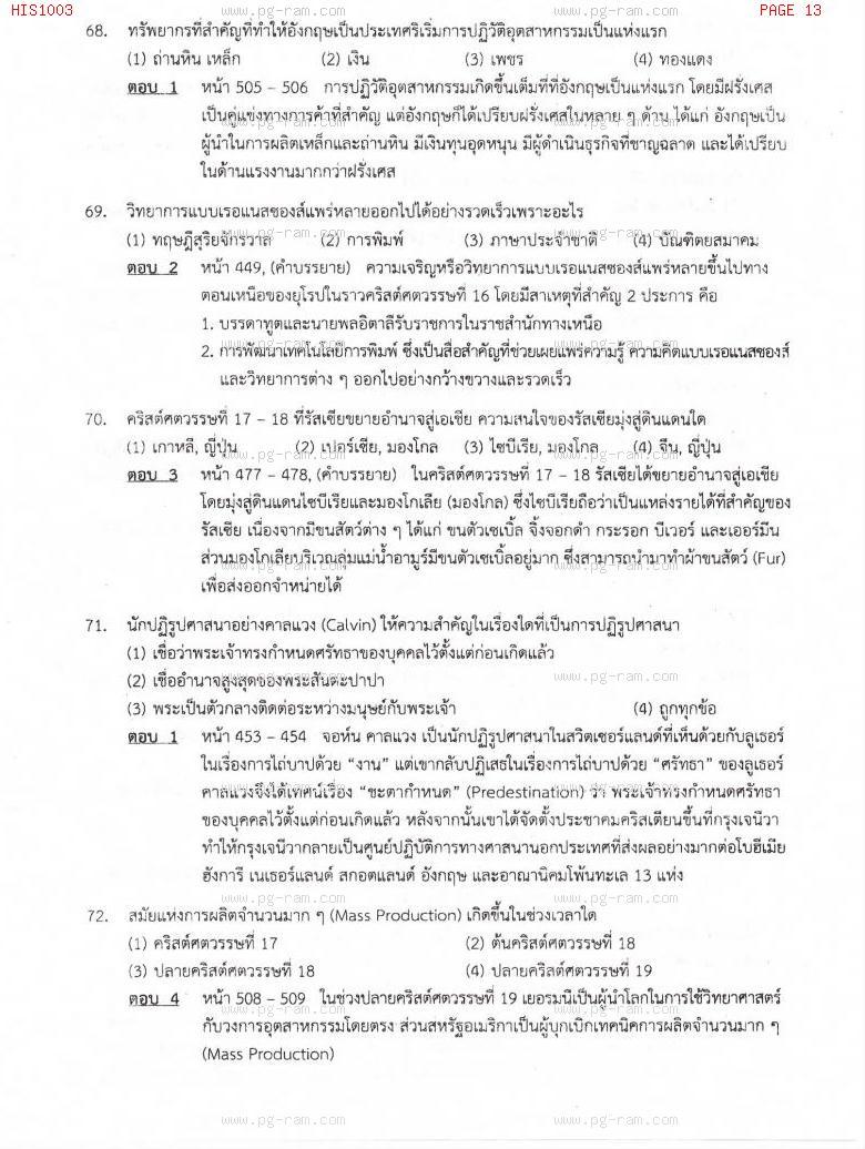แนวข้อสอบ HIS1003 อารยธรรมโลก ม.ราม หน้าที่ 13