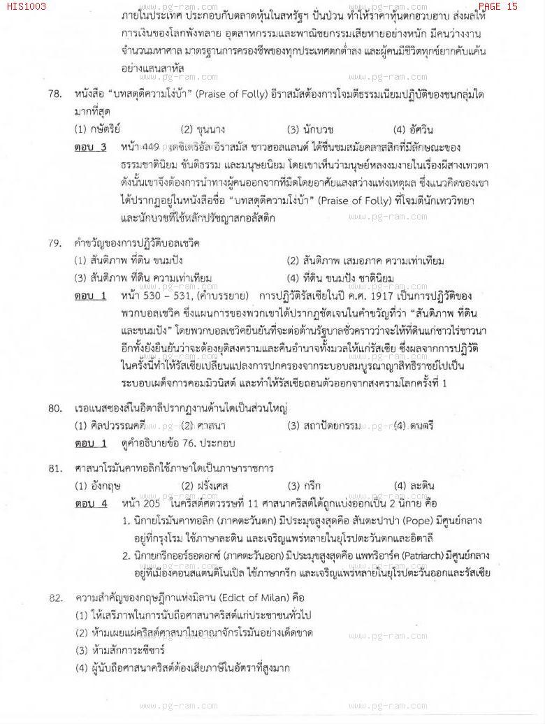 แนวข้อสอบ HIS1003 อารยธรรมโลก ม.ราม หน้าที่ 15