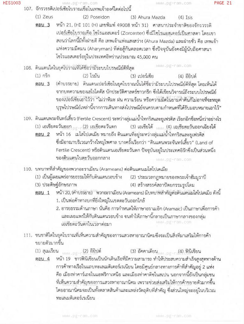 แนวข้อสอบ HIS1003 อารยธรรมโลก ม.ราม หน้าที่ 21