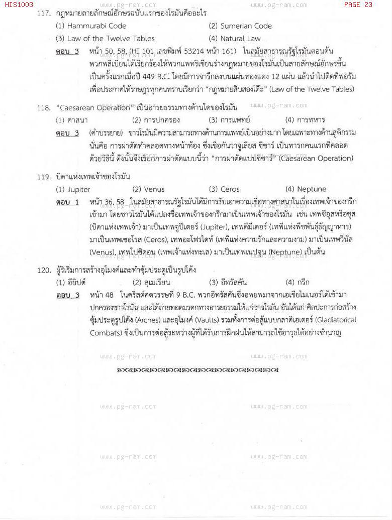 แนวข้อสอบ HIS1003 อารยธรรมโลก ม.ราม หน้าที่ 23