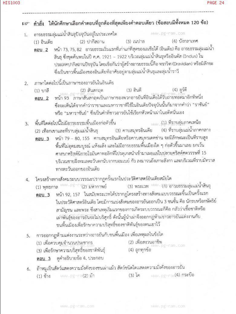 แนวข้อสอบ HIS1003 อารยธรรมโลก ม.ราม หน้าที่ 24