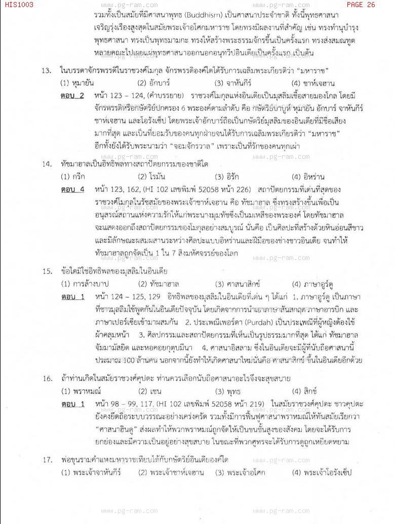 แนวข้อสอบ HIS1003 อารยธรรมโลก ม.ราม หน้าที่ 26
