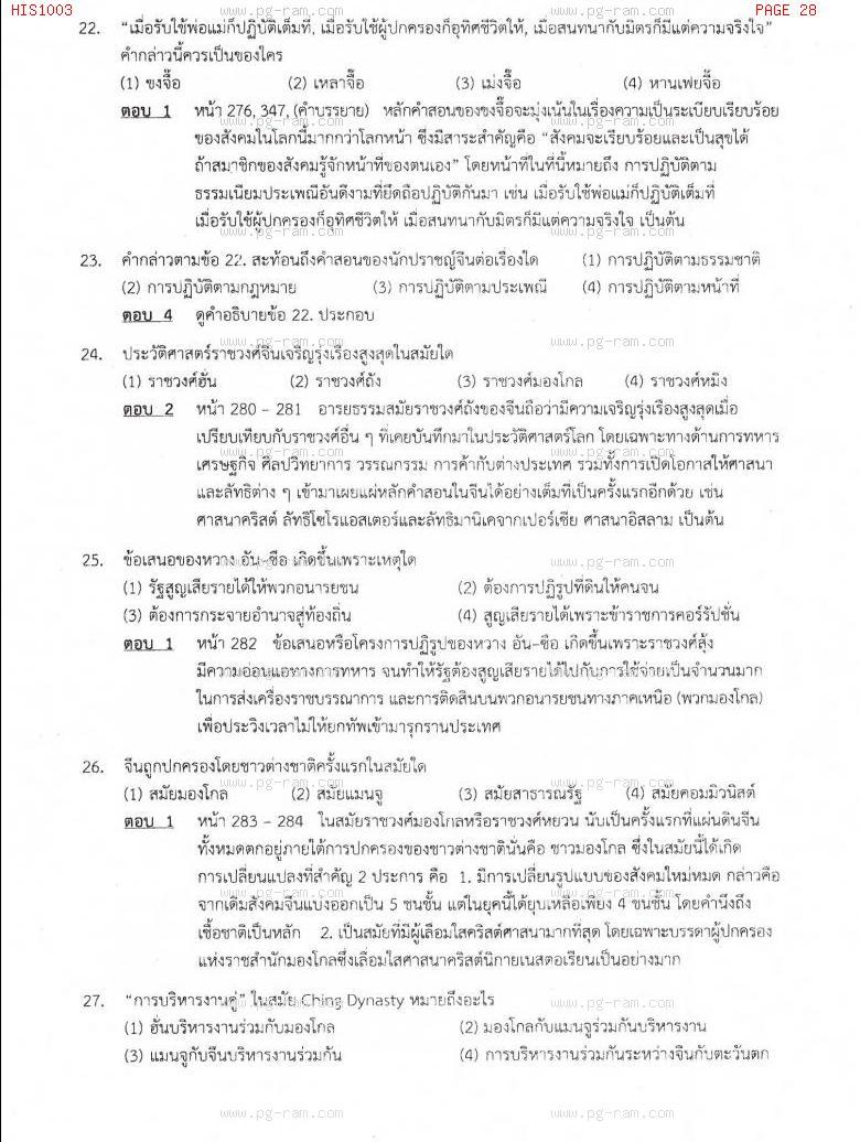 แนวข้อสอบ HIS1003 อารยธรรมโลก ม.ราม หน้าที่ 28
