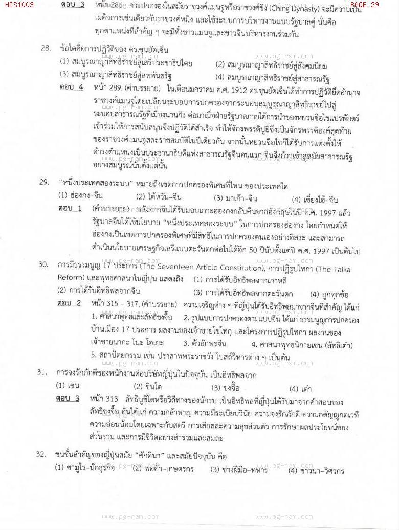 แนวข้อสอบ HIS1003 อารยธรรมโลก ม.ราม หน้าที่ 29