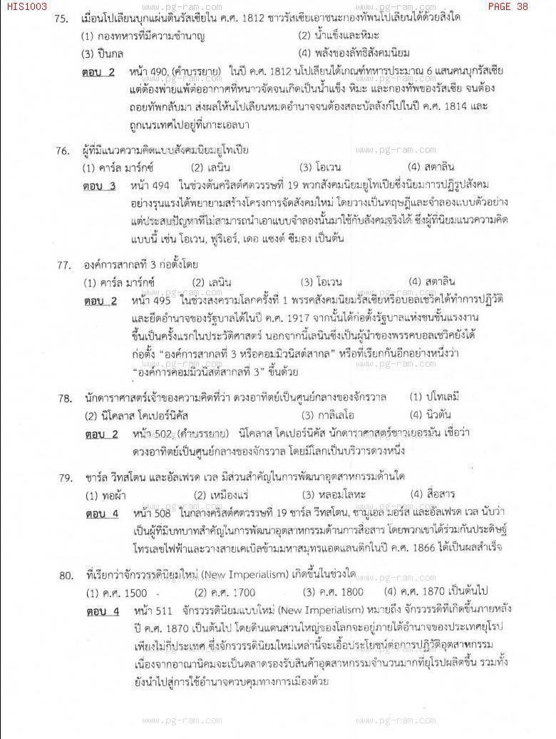 แนวข้อสอบ HIS1003 อารยธรรมโลก ม.ราม หน้าที่ 38