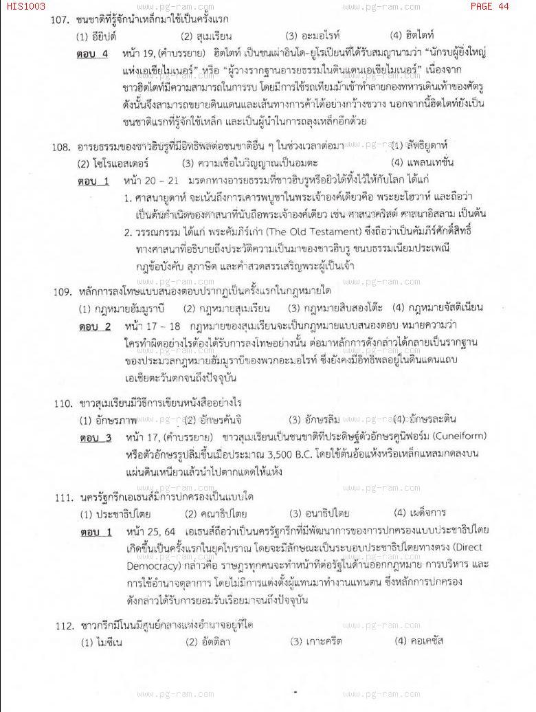 แนวข้อสอบ HIS1003 อารยธรรมโลก ม.ราม หน้าที่ 44