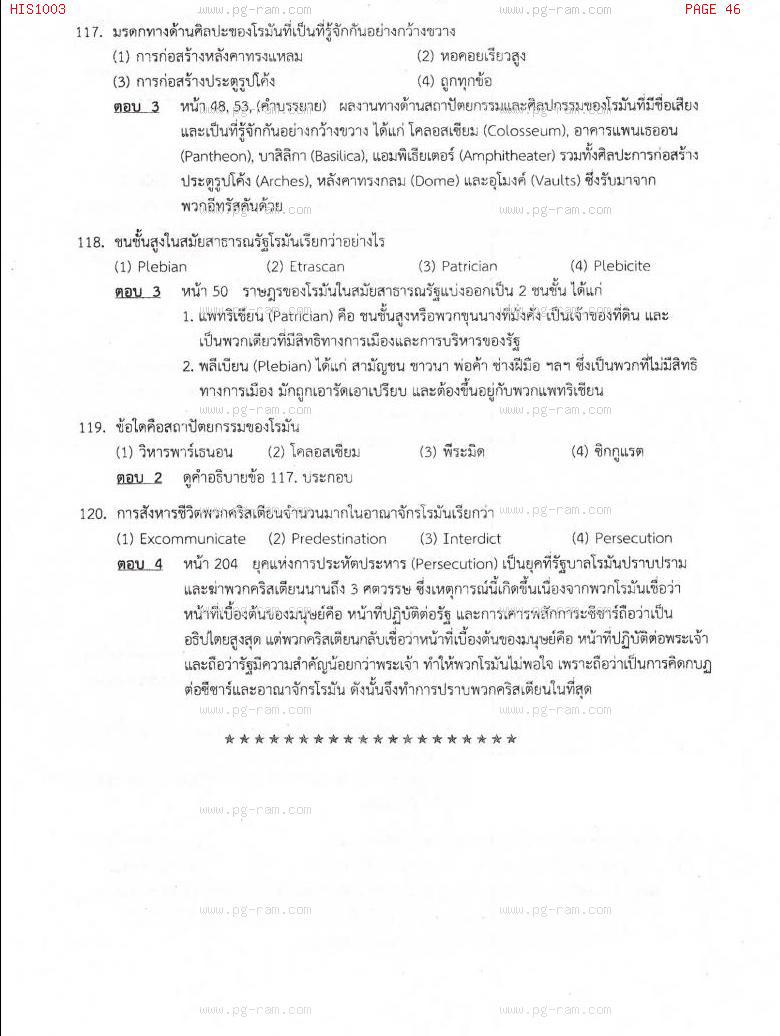 แนวข้อสอบ HIS1003 อารยธรรมโลก ม.ราม หน้าที่ 46