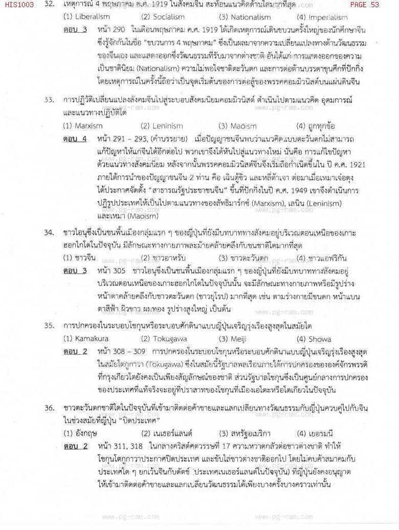 แนวข้อสอบ HIS1003 อารยธรรมโลก ม.ราม หน้าที่ 53