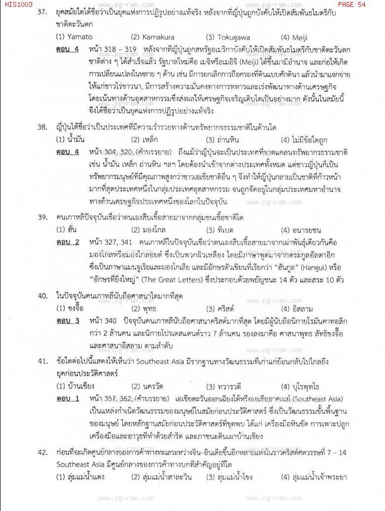 แนวข้อสอบ HIS1003 อารยธรรมโลก ม.ราม หน้าที่ 54
