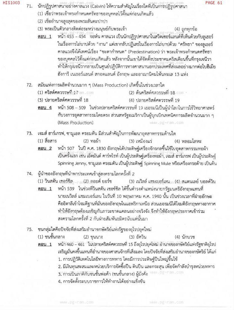 แนวข้อสอบ HIS1003 อารยธรรมโลก ม.ราม หน้าที่ 61