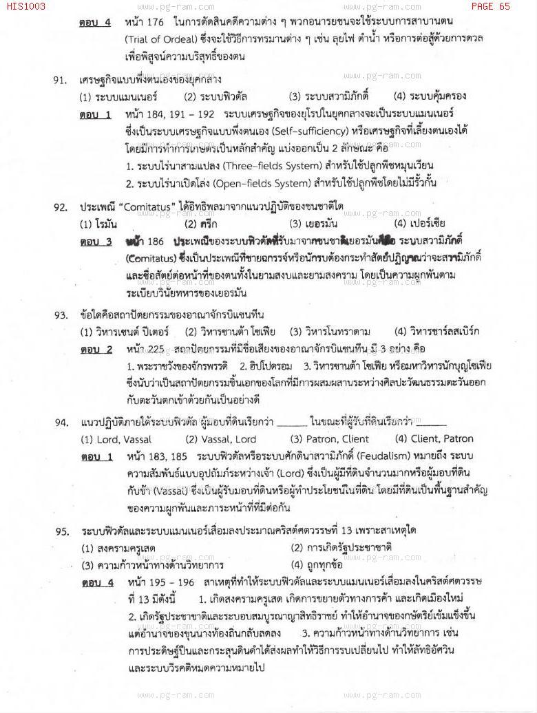 แนวข้อสอบ HIS1003 อารยธรรมโลก ม.ราม หน้าที่ 65