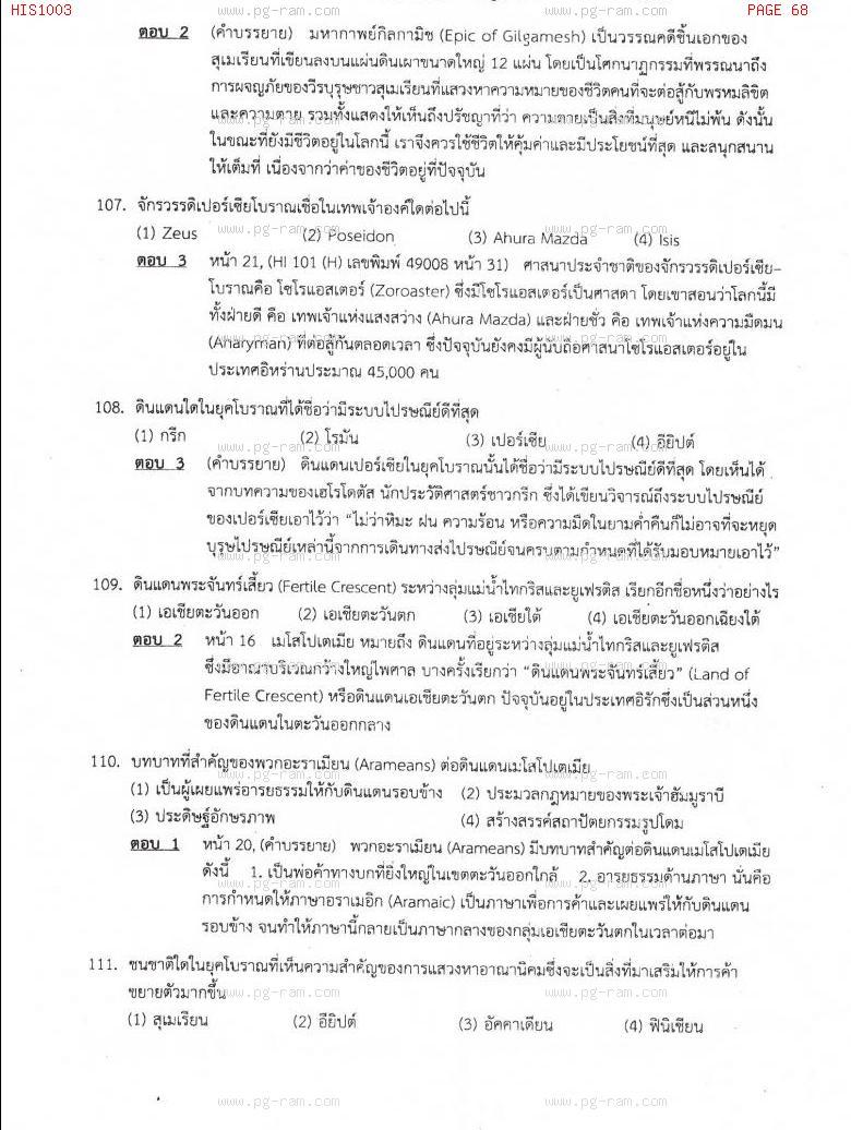 แนวข้อสอบ HIS1003 อารยธรรมโลก ม.ราม หน้าที่ 68