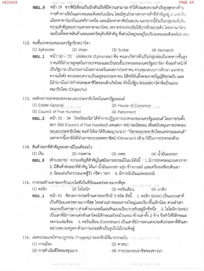 แนวข้อสอบ HIS1003 อารยธรรมโลก ม.ราม หน้าที่ 69
