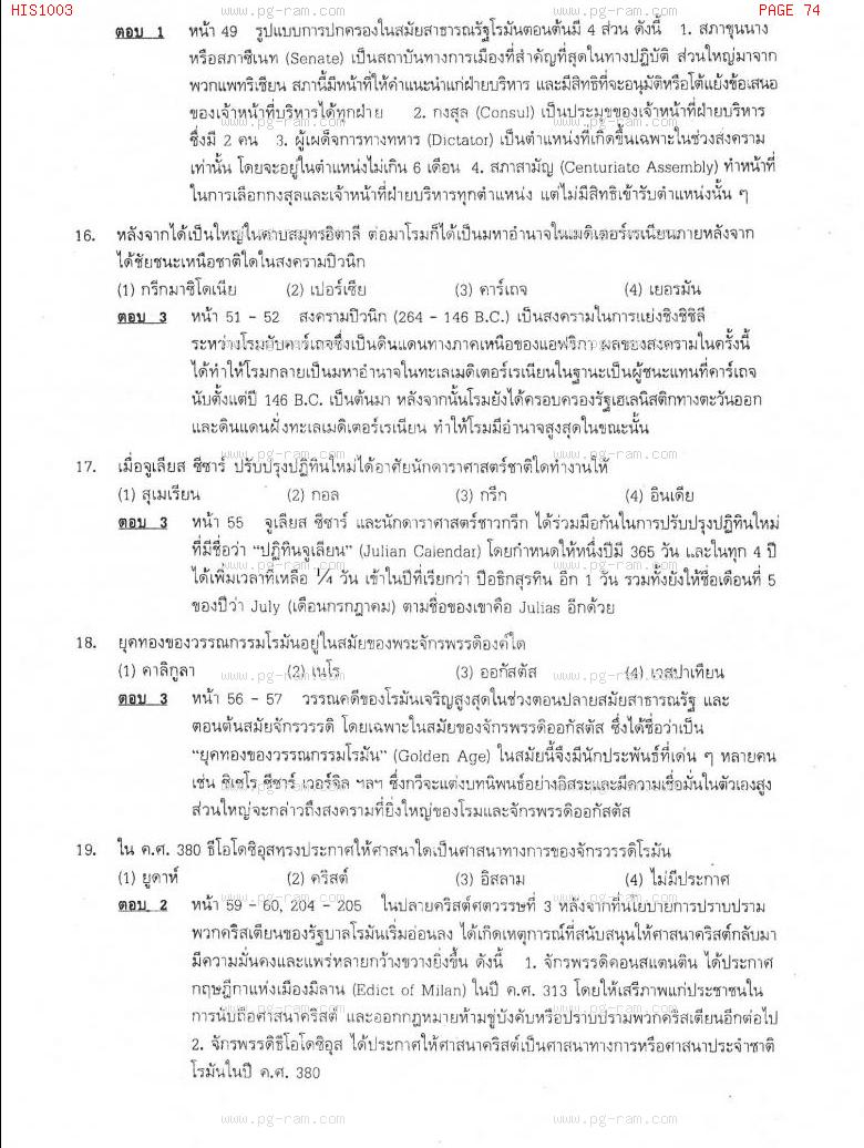 แนวข้อสอบ HIS1003 อารยธรรมโลก ม.ราม หน้าที่ 74