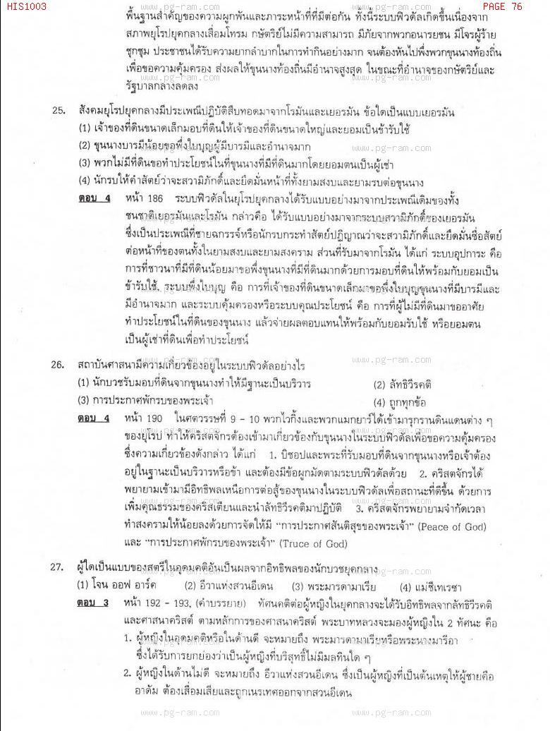 แนวข้อสอบ HIS1003 อารยธรรมโลก ม.ราม หน้าที่ 76